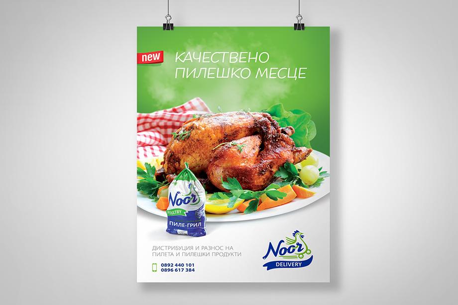 Нур пиле - плакат