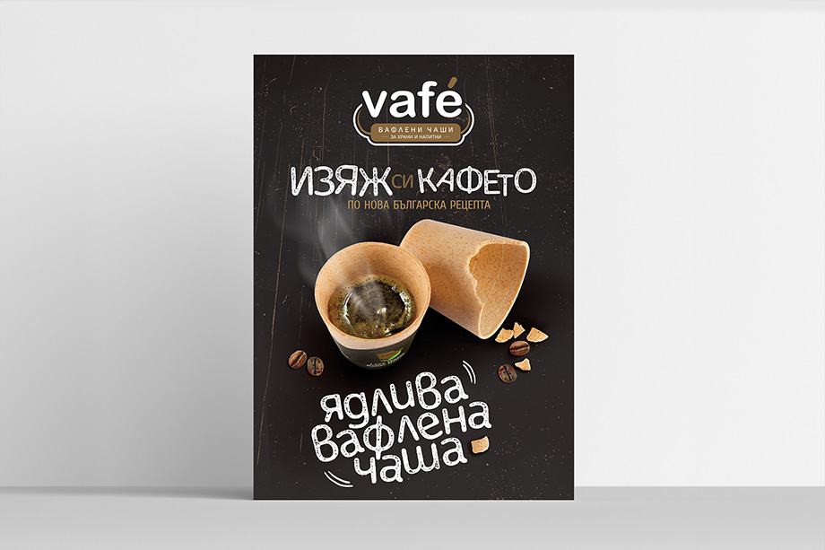 Вафе - плакат